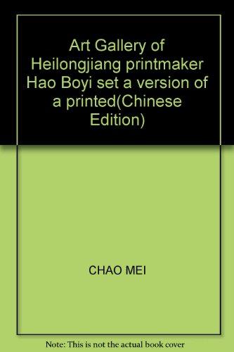 9787531805533: Art Gallery of Heilongjiang printmaker Hao Boyi set a version of a printed(Chinese Edition)