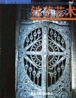 9787531811510: Wrought Iron Art (outdoor wrought iron)) - visual Environmental Art Books(Chinese Edition)