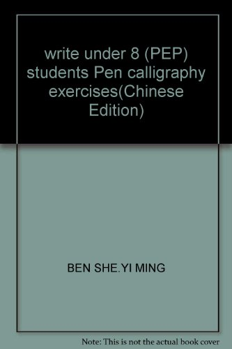 Book a genuine student calligraphic exercises - writing - with PEP grades seven(Chinese Edition): ...