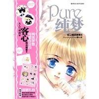 9787531825265: Chinese Comic:Pure dream-Ke xin Selected Paintings Vol.2(Paperback)