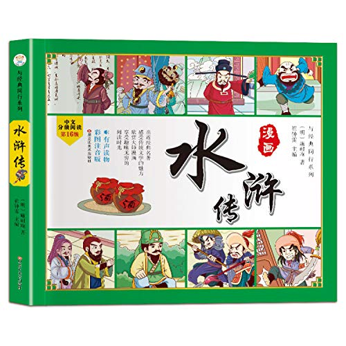 Genuine brand new] Water Margin (with CD-ROM) and classic counterparts Series (CD 1) A9(Chinese ...