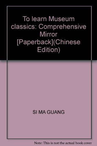To learn Museum classics: Comprehensive Mirror [Paperback](Chinese: SI MA GUANG