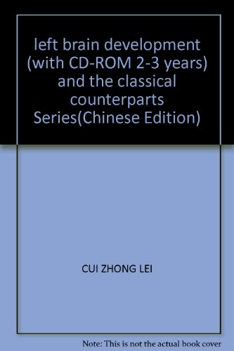 left brain development (with CD-ROM 2-3 years): CUI ZHONG LEI
