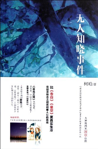 9787531832508: Nobody Knows (Chinese Edition)