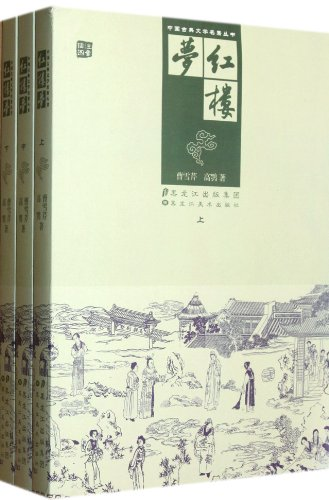 Brand new genuine assurance Dream of Red Mansions (Set 3 Volumes) Cao Xueqin Heilongjiang Fine Arts...