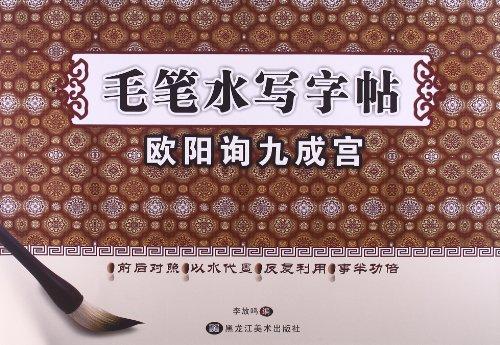 Boya genuine brush water write posts: of Ouyang Xun Jiucheng Gong Li Fangming compiled(Chinese ...