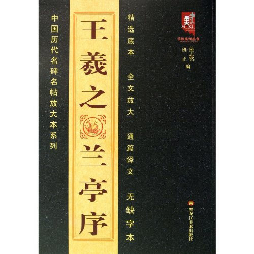9787531835196: Preface of Lanting by Wang Xizhi (Chinese Edition)