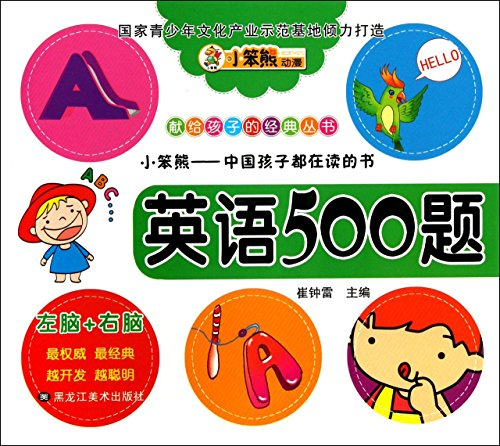Dedicated to children 's classic books : CUI ZHONG LEI