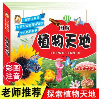 Illustrated children's encyclopedia (plant world Wallpapers phonetic version)(Chinese Edition):...