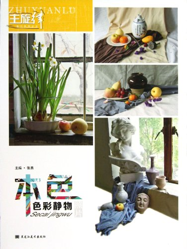 9787531840800: Natural Color (Photo of Colored Still Life) (Chinese Edition)