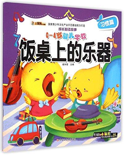 9787531857341: 饭桌上的乐器(0-4岁婴儿早教)/成长必读故事