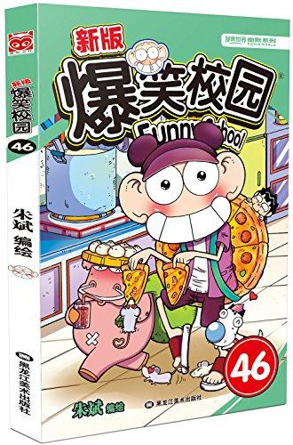 9787531877776: 新版爆笑校园(46)/漫画世界幽默系列