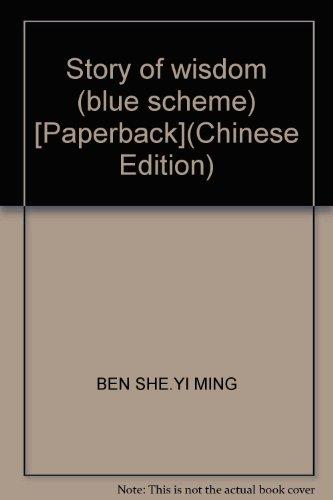 Story of wisdom (blue scheme) [Paperback](Chinese Edition): BEN SHE.YI MING
