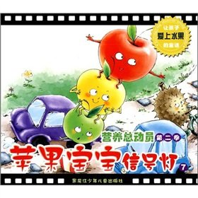 Apple baby semaphores 7 books Mall genuine Wenxuan network(Chinese Edition): LAN YANG . ZI MENG