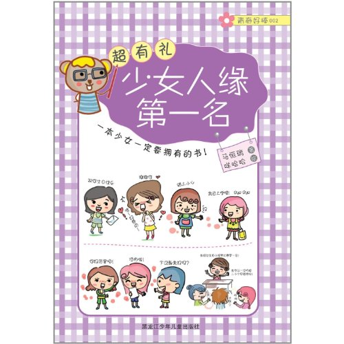9787531929178: The First of Super Polite Girls Relationship (Chinese Edition)