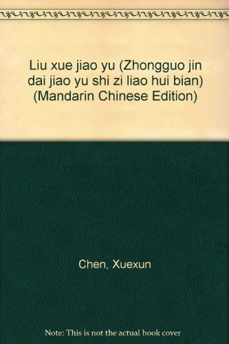 Chung-kuo Chin Tai Chiao Yu Shih Tzu Liao Hui Pien