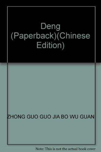 Deng (Paperback): ZHONG GUO GUO