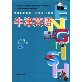 9787532068241: Compulsory education curriculum standard textbook: Primary School Oxford English (Test this Shanghai) (second semester of grade 3) (with exercises partial syntax training part)(Chinese Edition)
