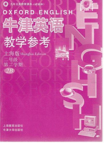 Oxford English Teaching Reference 2B Shanghai version: SHANG HAI ZHONG