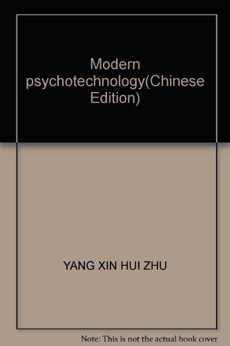 9787532097128: Modern psychotechnology