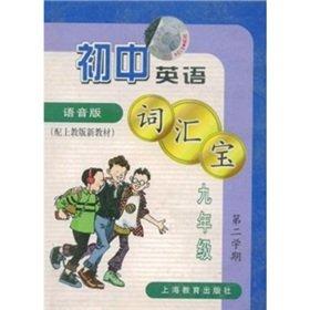 9787532099399: Junior high school English vocabulary treasure: Grade 9 (2) (audio version) (with tape 1)