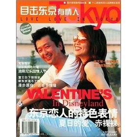 9787532124749: Valentines in. Disneyland(Chinese Edition)
