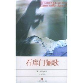 Shikumen Li Song: QIU XIAO LONG ?YE XU JUN