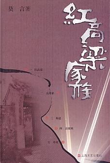 9787532128471: [Red Sorghum] (Chinese Edition)
