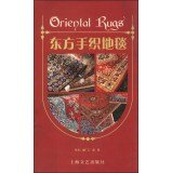 Oriental hand-woven rugs(Chinese Edition): QIN GUANG YAN