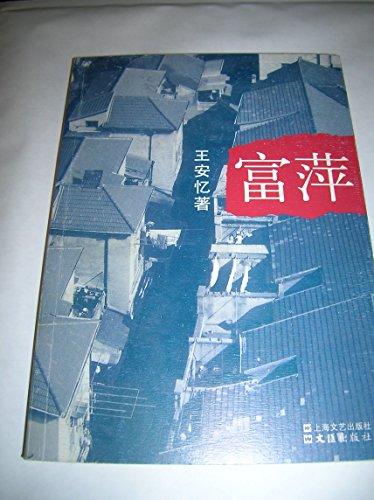 9787532128785: Fu Ping [Paperback ]