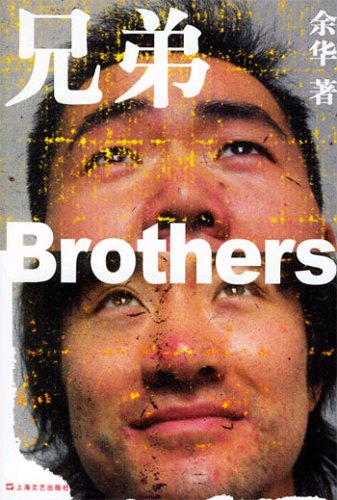 Brothers (Chinese Edition): Yu, Hua