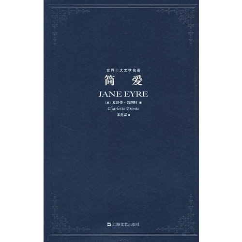 Jane Eyre (Chinese Edition): Charlotte Bronte