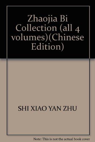 Zhaojia Bi Collection (all 4 volumes)(Chinese Edition): SHI XIAO YAN