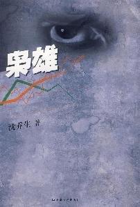 9787532134618: Xiaoxiong