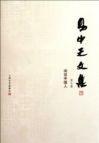 9787532139125: Yi Zhongtian Anthology 5 (Chinese Edition)