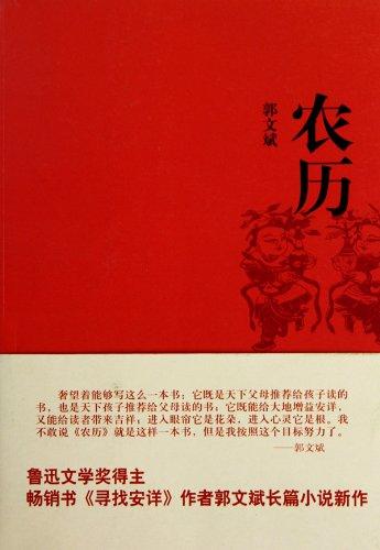 9787532139392: Lunar Calendar (Chinese Edition)