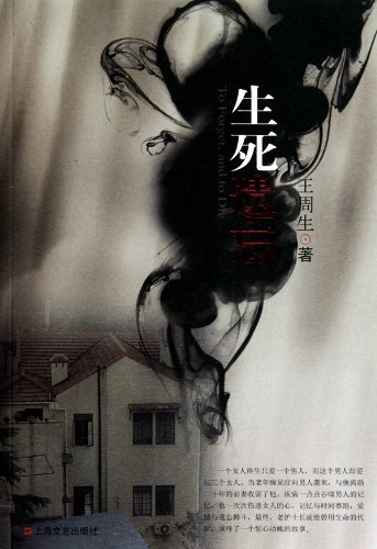 Forgotten life and death(Chinese Edition): SHANG HAI WEN YI