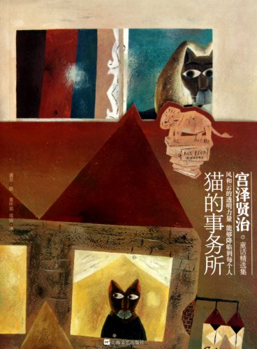 9787532139637: Cats Office (Chinese Edition)