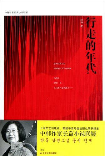 The Walking Era (Chinese Edition): jiang yun