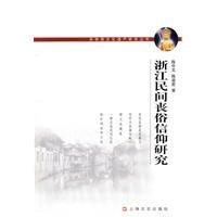 Zhejiang folk beliefs of funeral customs(Chinese Edition): CHEN HUA WEN CHEN SHU JUN