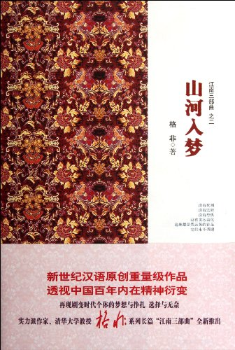 9787532142873: MY DREAM OF THE MOUNTAIN AND RIVER- JIANGNAN TRILOGY-2 (Chinese Edition)