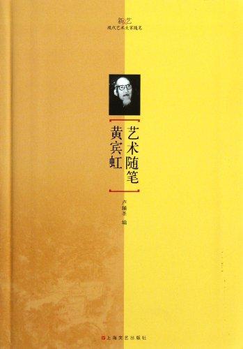 Huang Binhong Art Essay--Modern Master of Art: lu fu sheng