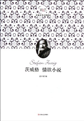 9787532143665: Zweig Erotic Novels-the Reader of Foreign Literature Master (Chinese Edition)