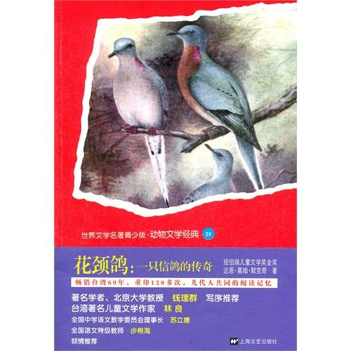9787532144310: Pigeon with Rainbow-color Neck - A Legend of a Carrier Pigeon (Chinese Edition)