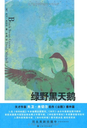 9787532145096: Black Swan Green (Chinese Edition)