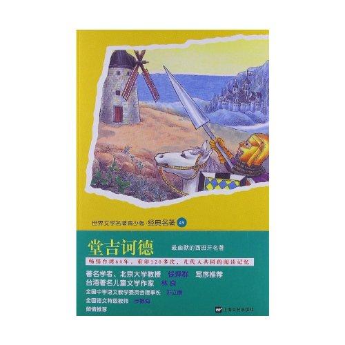 9787532147014: The Ingenious Gentleman Don Quixote of La Mancha (Chinese Edition)