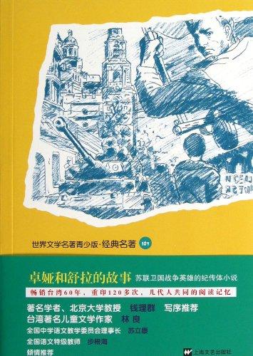 9787532147748: Story of Zoya and Shura (Chinese Edition)