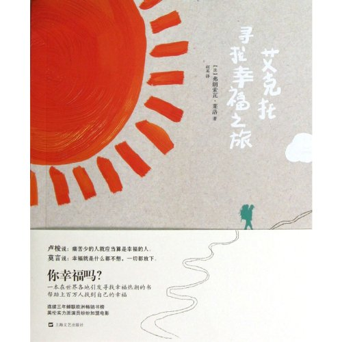 9787532148363: Hectors Happiness Seeking Voyage (Chinese Edition)