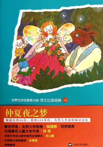 9787532148561: A Midsummer Nights Dream (Chinese Edition)