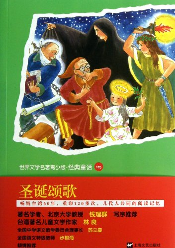 9787532148837: A Christmas Carol (Chinese Edition)